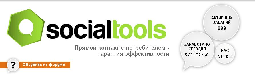SoсialTools картинка