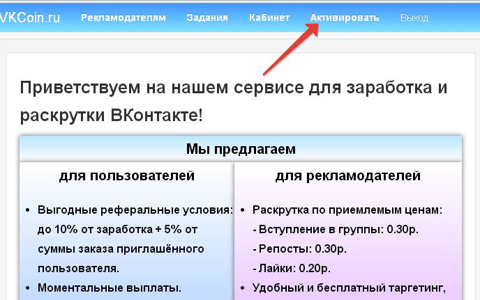 VKcoin активация