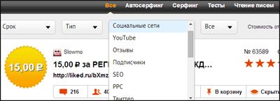 liked_vybor_zadanij[1]