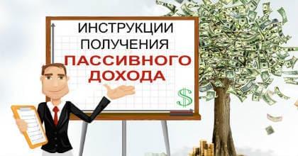 как получать ежемесячно пассивный доход