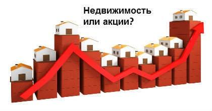 акции или недвижимость. Что выбрать