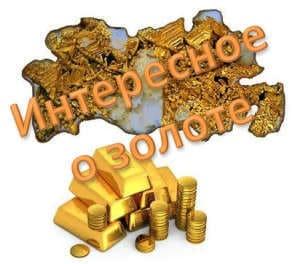 о золоте - интересно и факты
