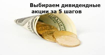 дивиденды по акциям - выбираем