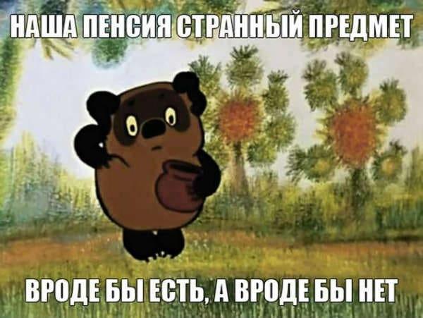 pensiya-v-rossii