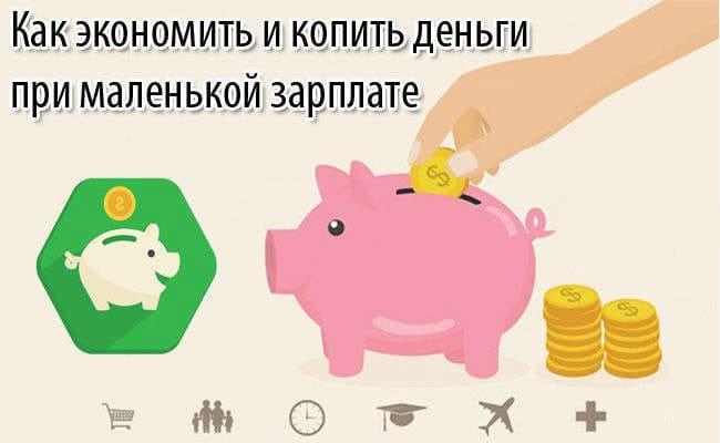 как копить деньги