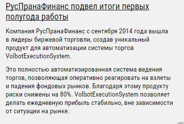 RusPranaFinance - робот