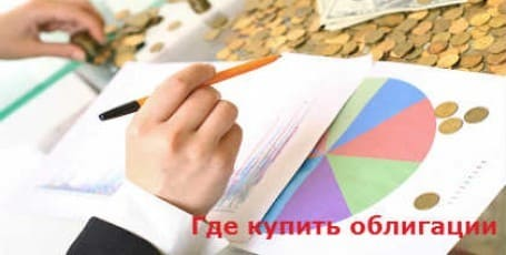 Облигации ОФЗ: где купить? Сколько можно заработать