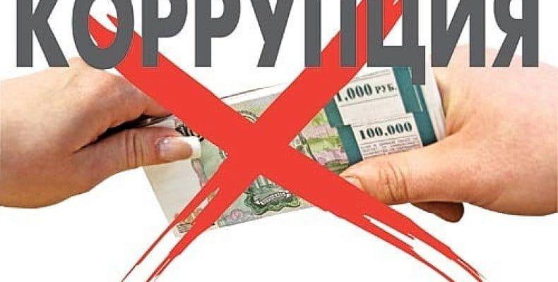 Интересные факты о коррупции в мире и России