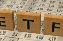 Зачем покупать ETF?