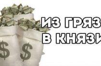 Формула богатства или как стать богатым