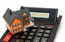 Как выгодно погасить ипотеку досрочно — советы и рекомендации