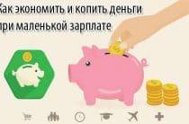 Можно ли откладывать деньги при маленькой зарплате