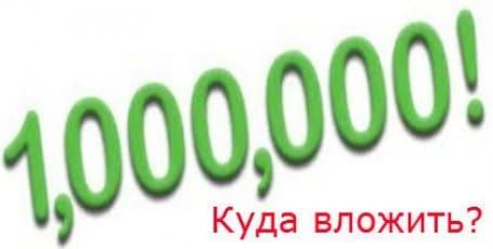 Куда выгодно вложить миллион рублей