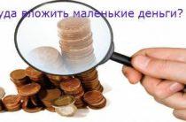 7 вариантов куда вложить небольшие деньги?