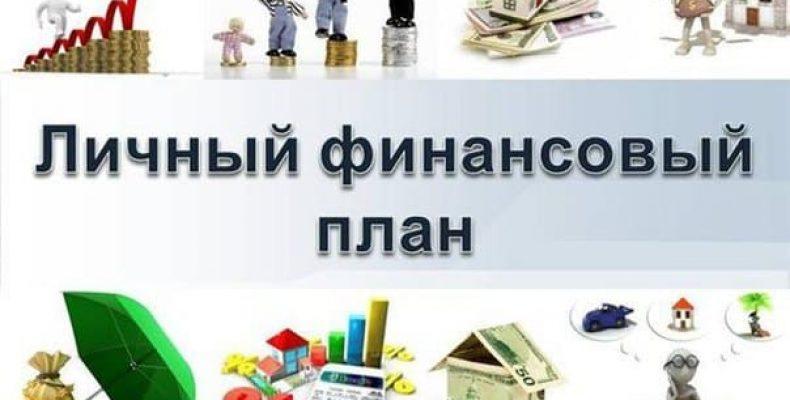 Как составить личный финансовый план за 4 шага. Алгоритм действий с примерами