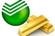 Как открыть металлический счет в Сбербанке