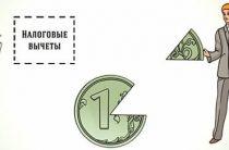 Налоговые вычеты — возвращаем деньги от государства