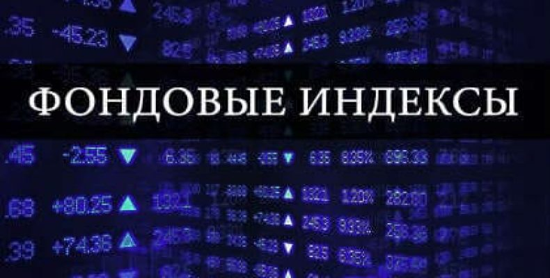 Основные мировые фондовые (биржевые) индексы