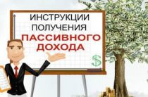4 способа гарантированно получать ежемесячный пассивный доход