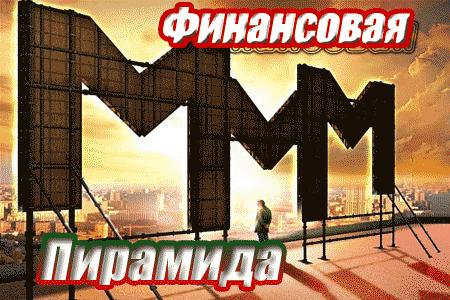 finansovaya-piramida-MMM[1]