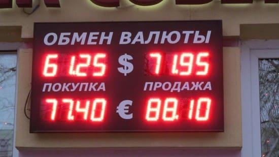 обмен валюты - дикий курс обменника