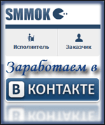 smmok_vkontakte[1]