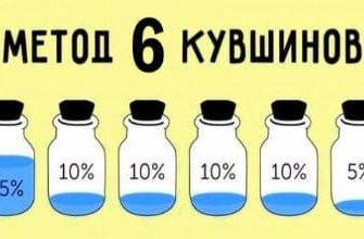 метод 6 кувшинов