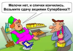 Изображение - Как купить акции частному лицу aktsii-sberbanka-kupit