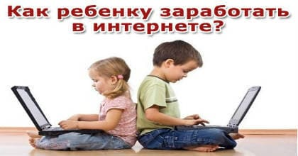 Изображение - Как заработать подростку 14 лет kak-zarabotat-podrostku-v-internete
