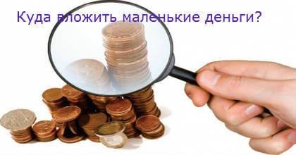 Во что инвестировать небольшие суммы денег как можно взять кредит если есть просрочки