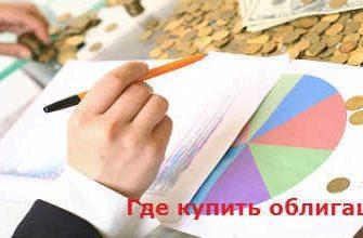 облигации: где купить, как заработать