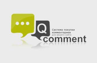 Заработок на комментариях и отзывах. Обзор сайта Qcomment