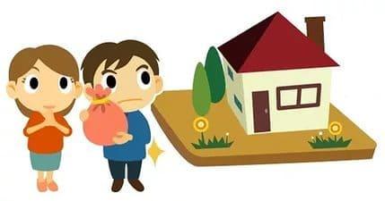 ипотека дом