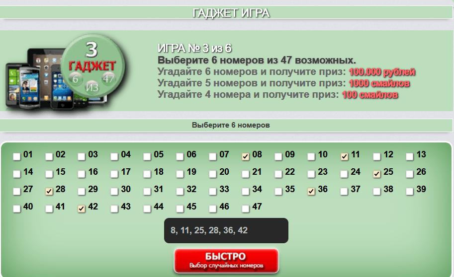 Онлайн-лотерея Lotofreebie