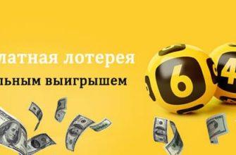 лотерея бесплатно
