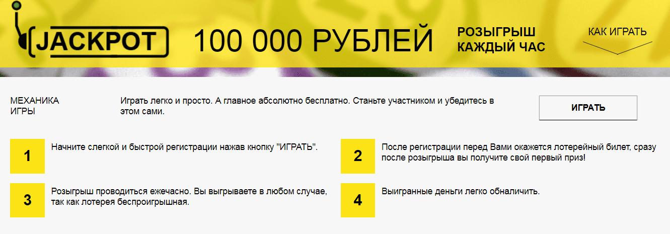 zemoney - онлайн-лотерея с выводом денег