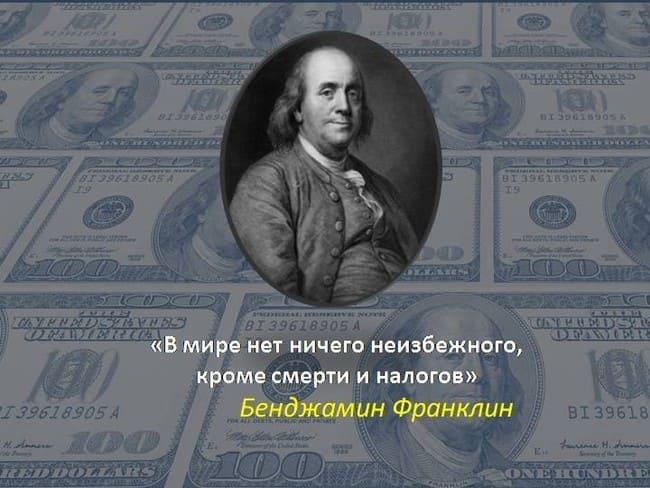 факты из истории налогов