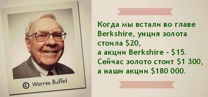 Цитаты Баффета
