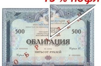 Налогообложение ОФЗ