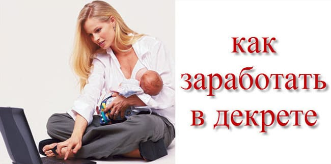 Заработать в декрете маме