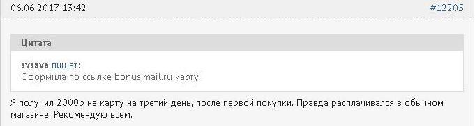 Как получить бесплатно 2000 рублей при заказе карты Tinkoff Platinum - бонус от Mail.ru