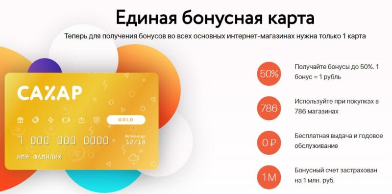 Единая бонусная карта Сахар с кэшбеком за покупки - такая ли она сладкая?