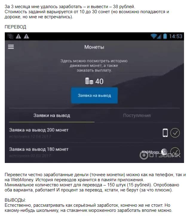 Pay for install доход в месяц