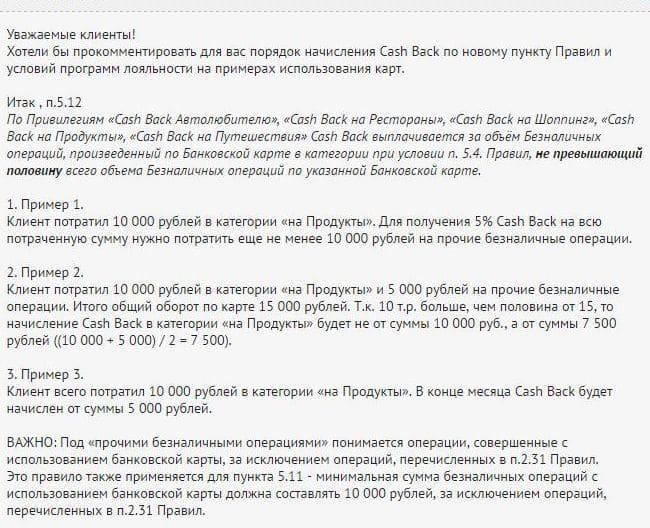 Банковская карта с кэшбэком на продукты