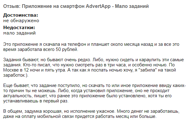 Доход в advertapp