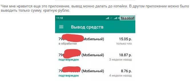 Отзыв о заработке newapp