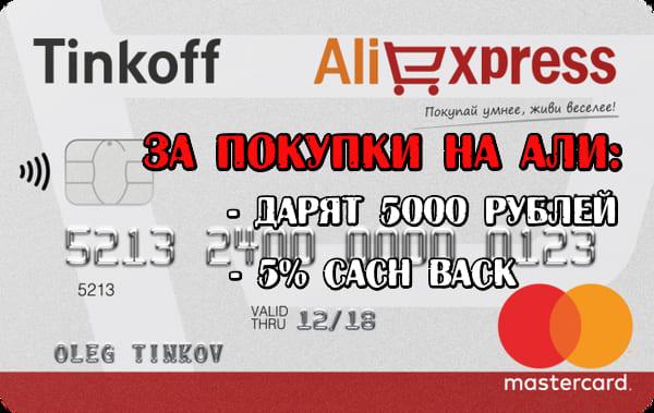 Кредитная карта Тинькофф Алиэкспресс - честный обзор и отзыв