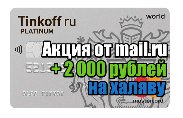 Бонус на карту Tinkoff 2000 рублей