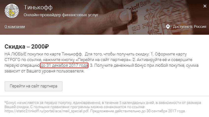 Заявка на карту Тинькофф