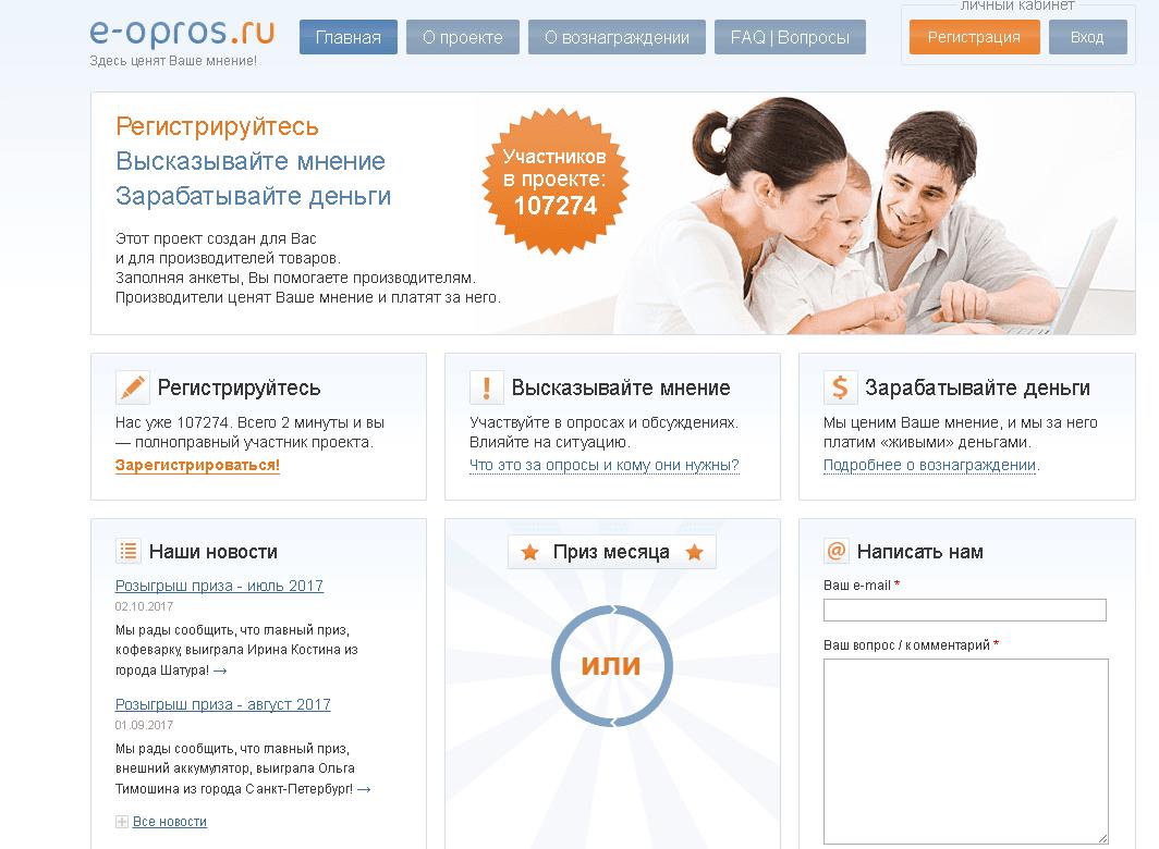 Сайт Е-оpros